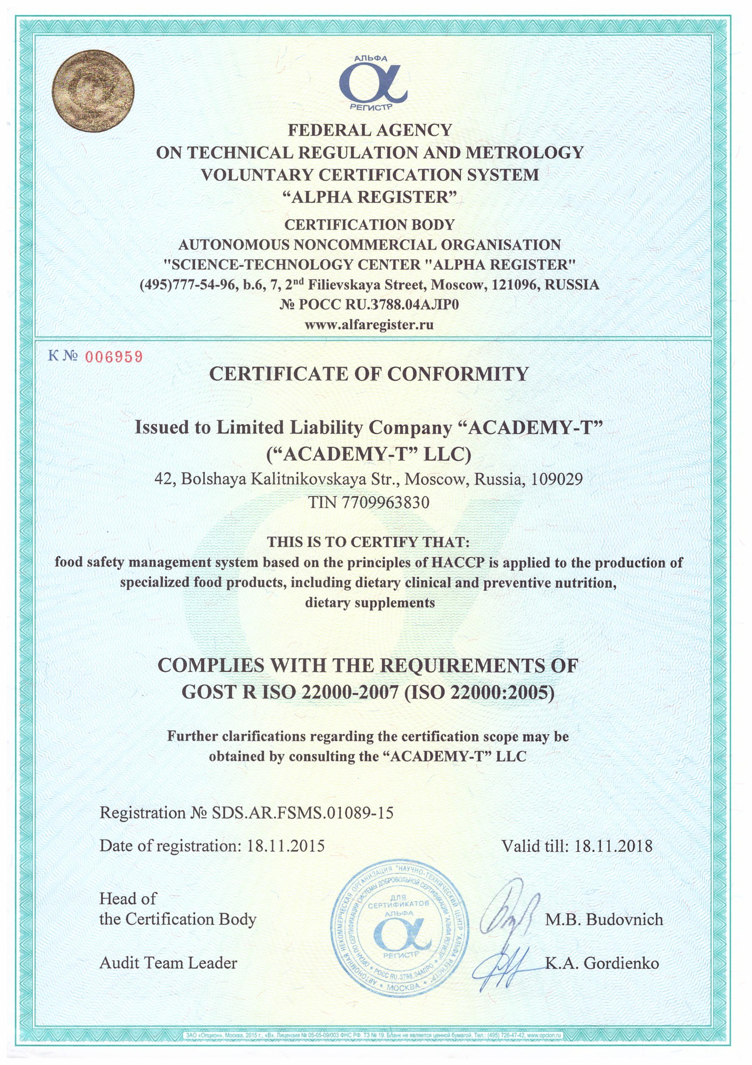Сертификат FIT WHEY PROTEIN