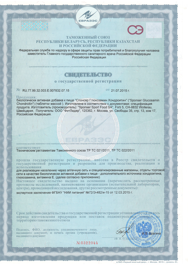 Сертификат GLUCOSAMIN CHONDROITIN