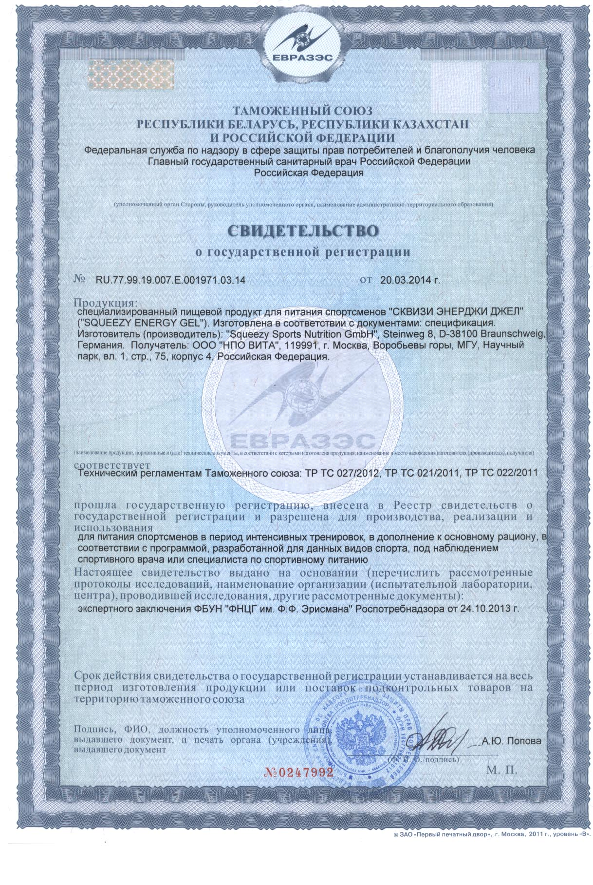 Сертификат ENERGY GEL