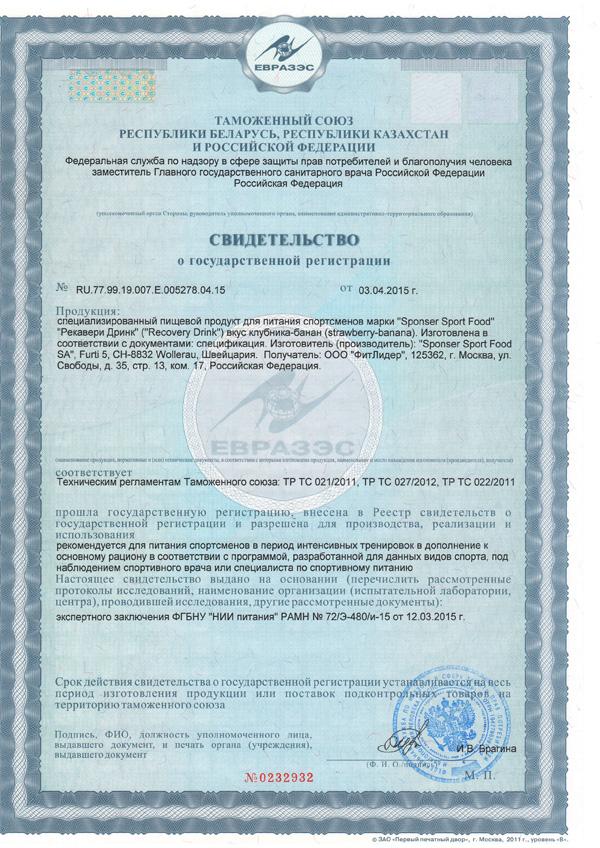 Сертификат RECOVERY DRINK