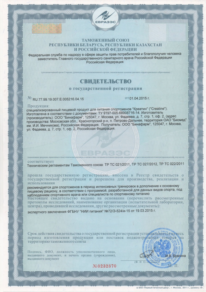 Сертификат CREATINE