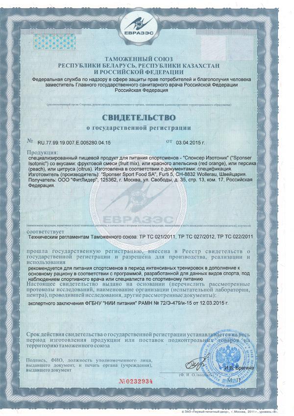 Сертификат ISOTONIC