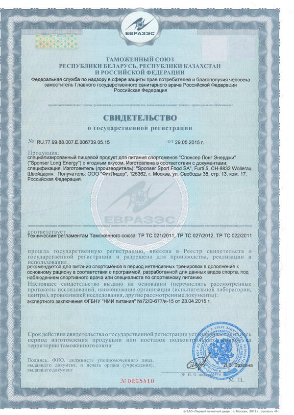 Сертификат LONG ENERGY