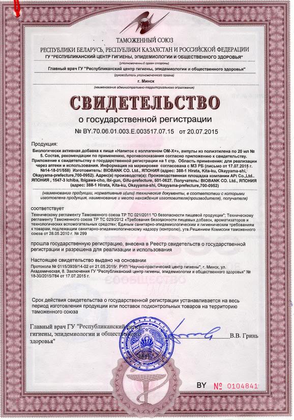 Сертификат Коллаген питьевой ОМ-Х® плюс