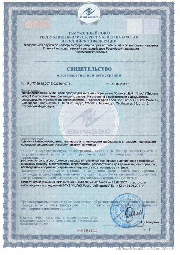 Сертификат WEIGHT PLUS
