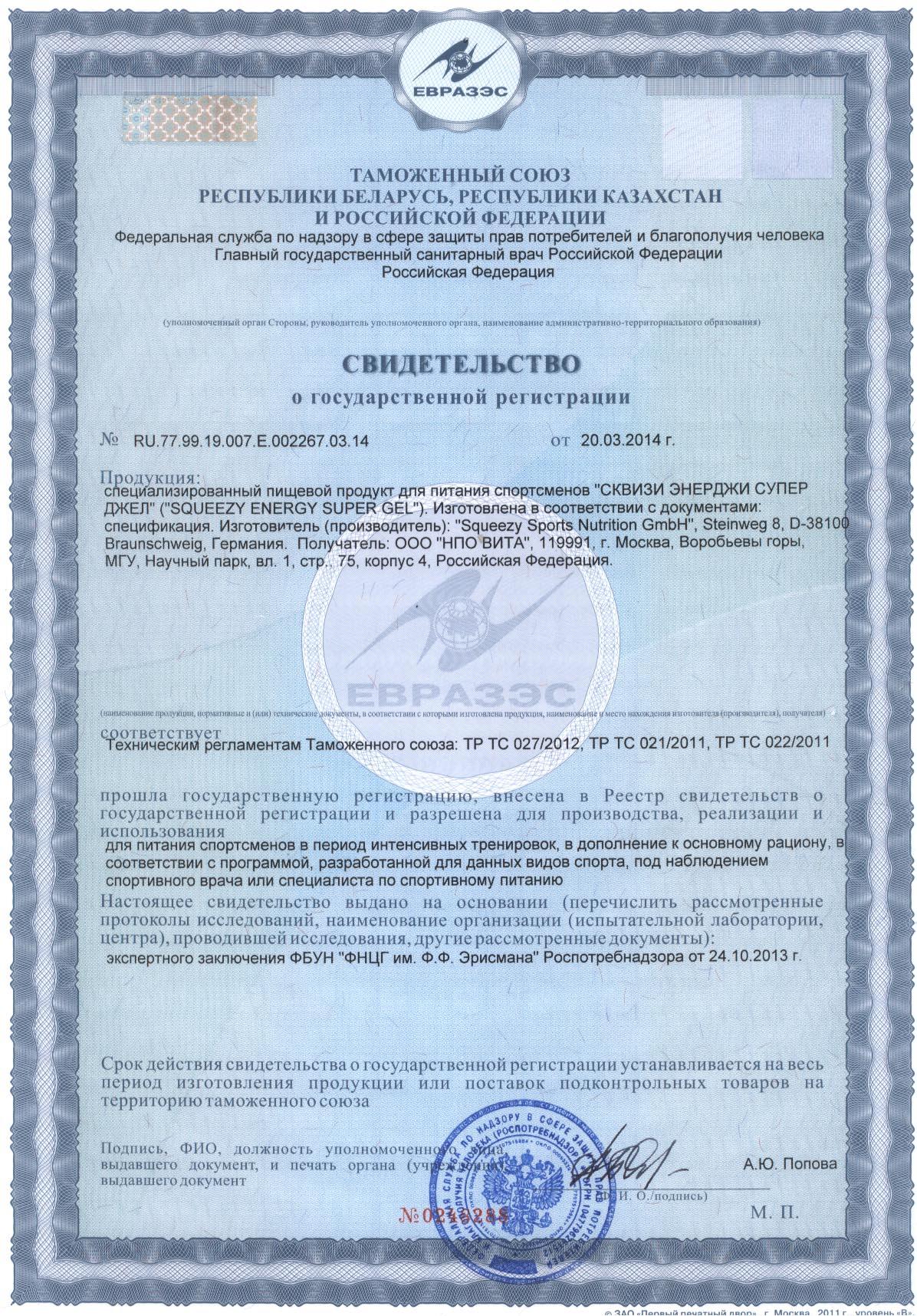 Сертификат ENERGY SUPER GEL