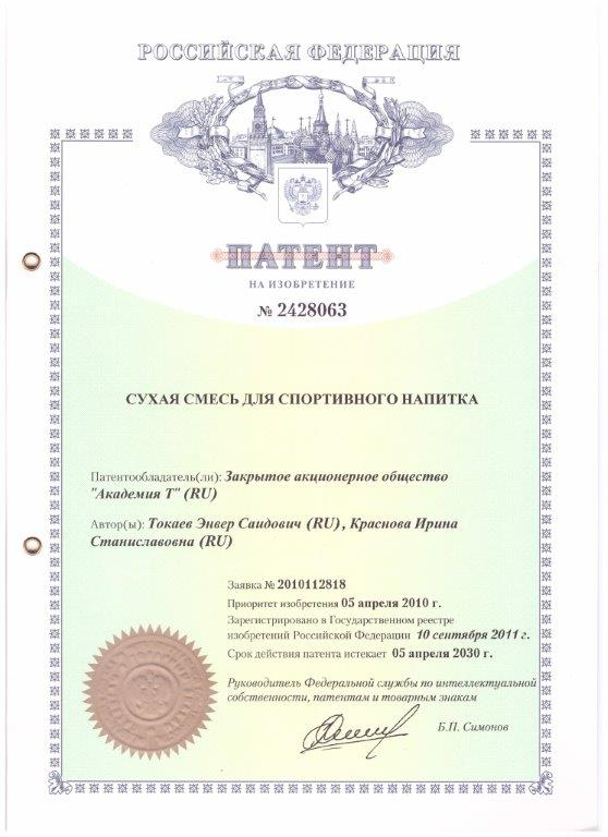 Сертификат ISOTONIC Sea Energy®