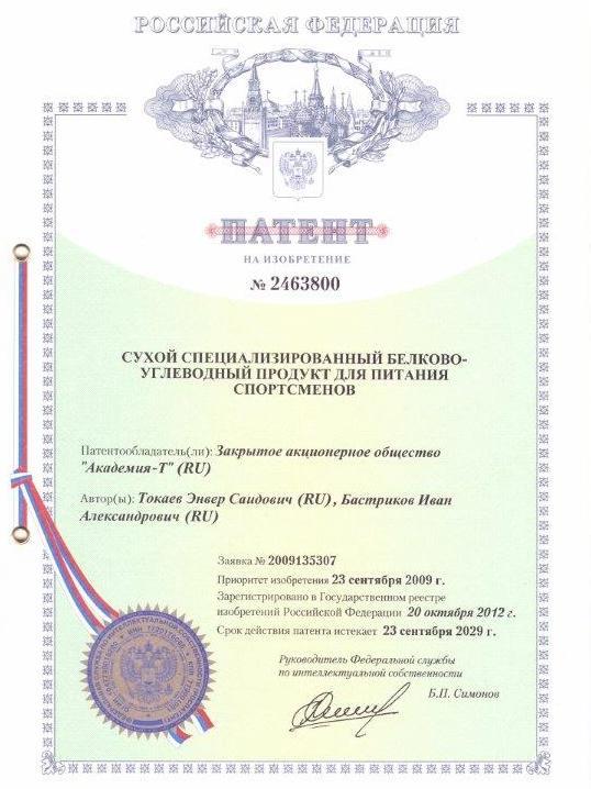 Сертификат SPORTEIN® GAINER