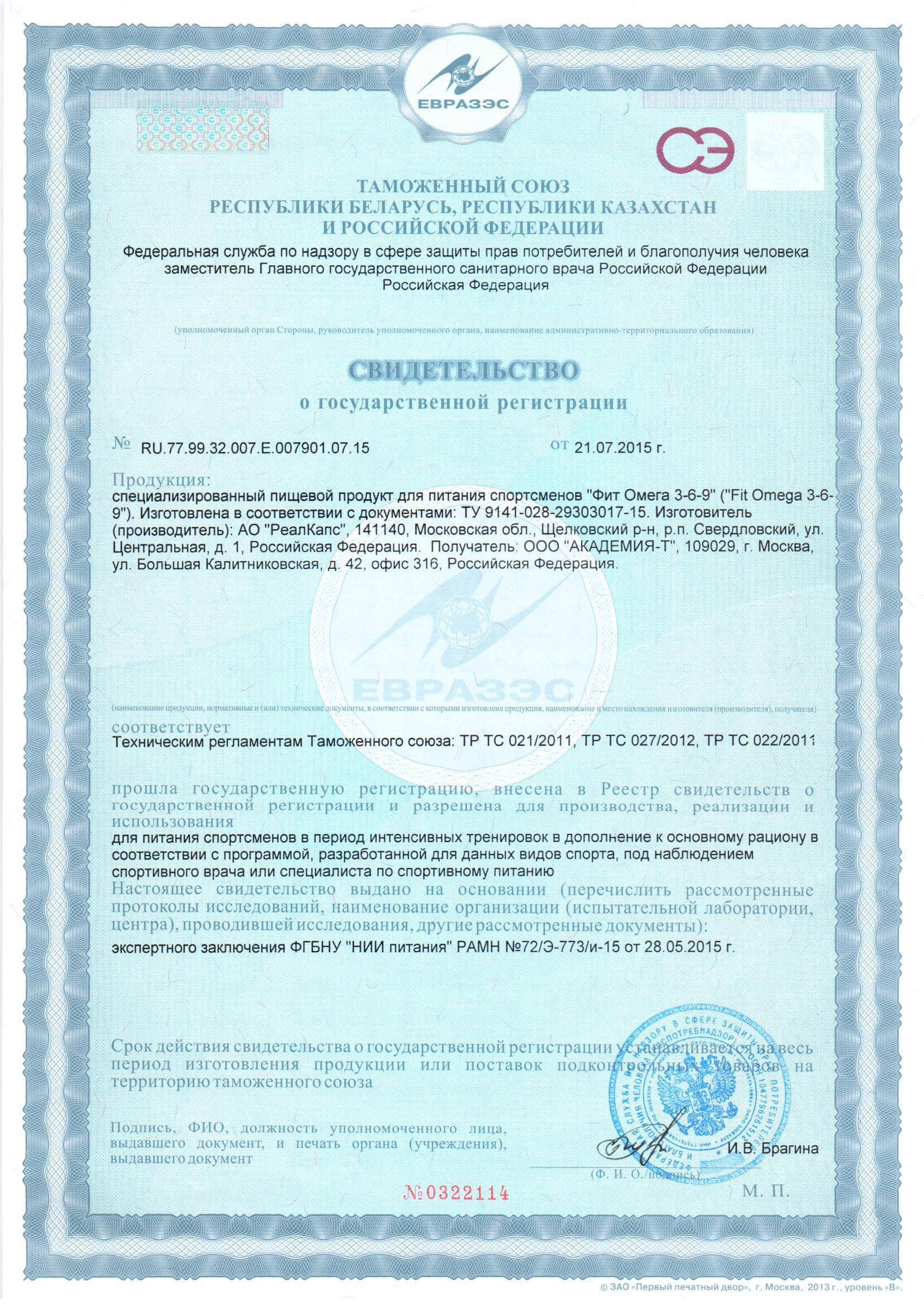 Сертификат Fit Omega 3-6-9