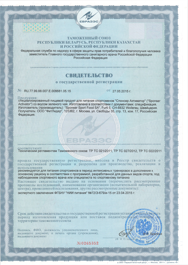 Сертификат ACTIVATOR