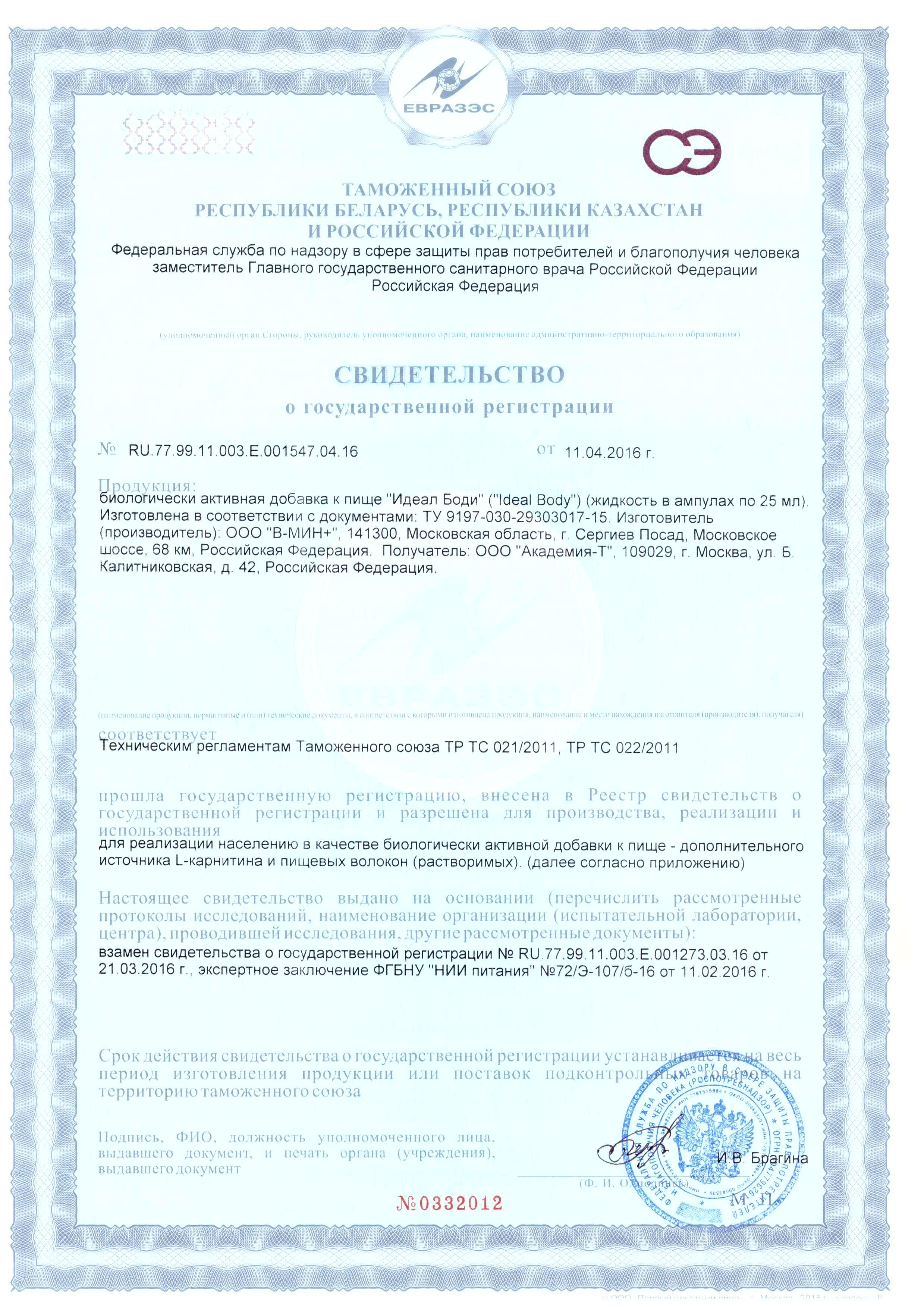Сертификат Ideal Вody