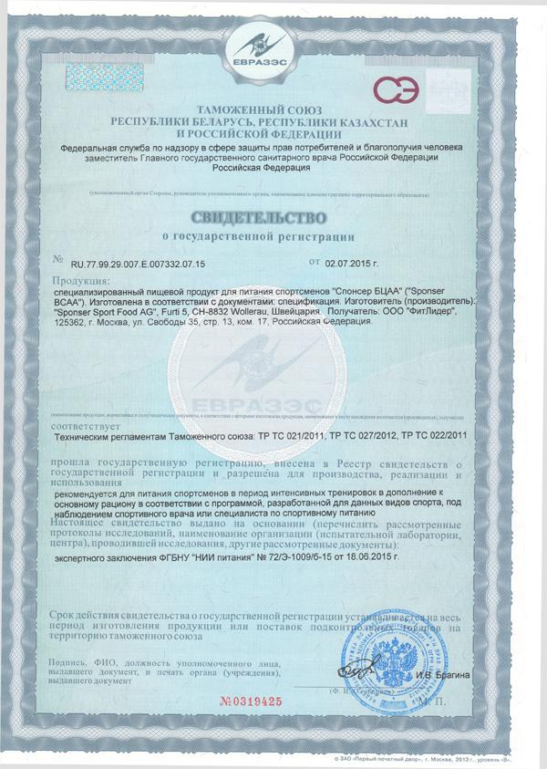 Сертификат BCAA