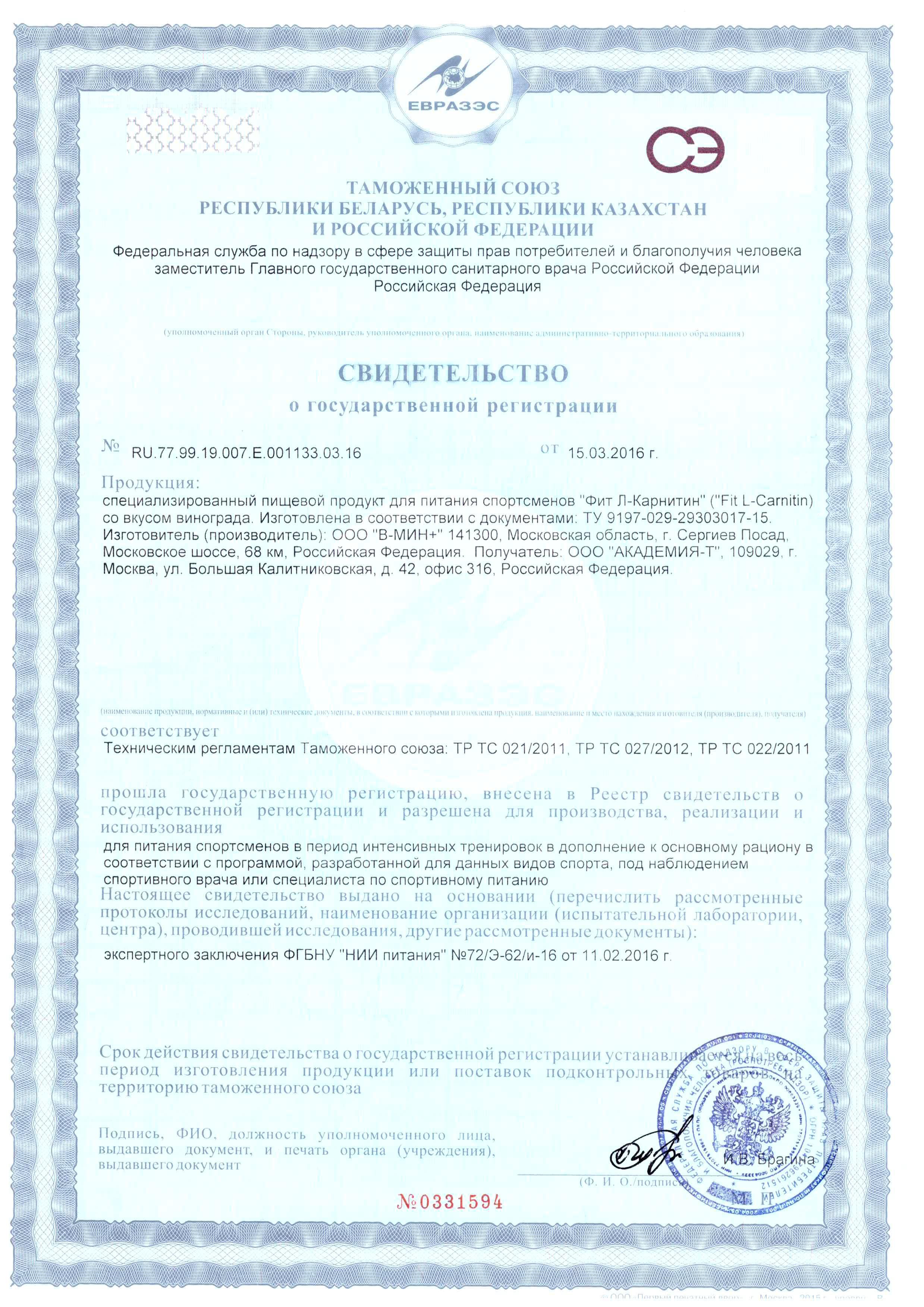 Сертификат FIT L-СARNITINE 1800