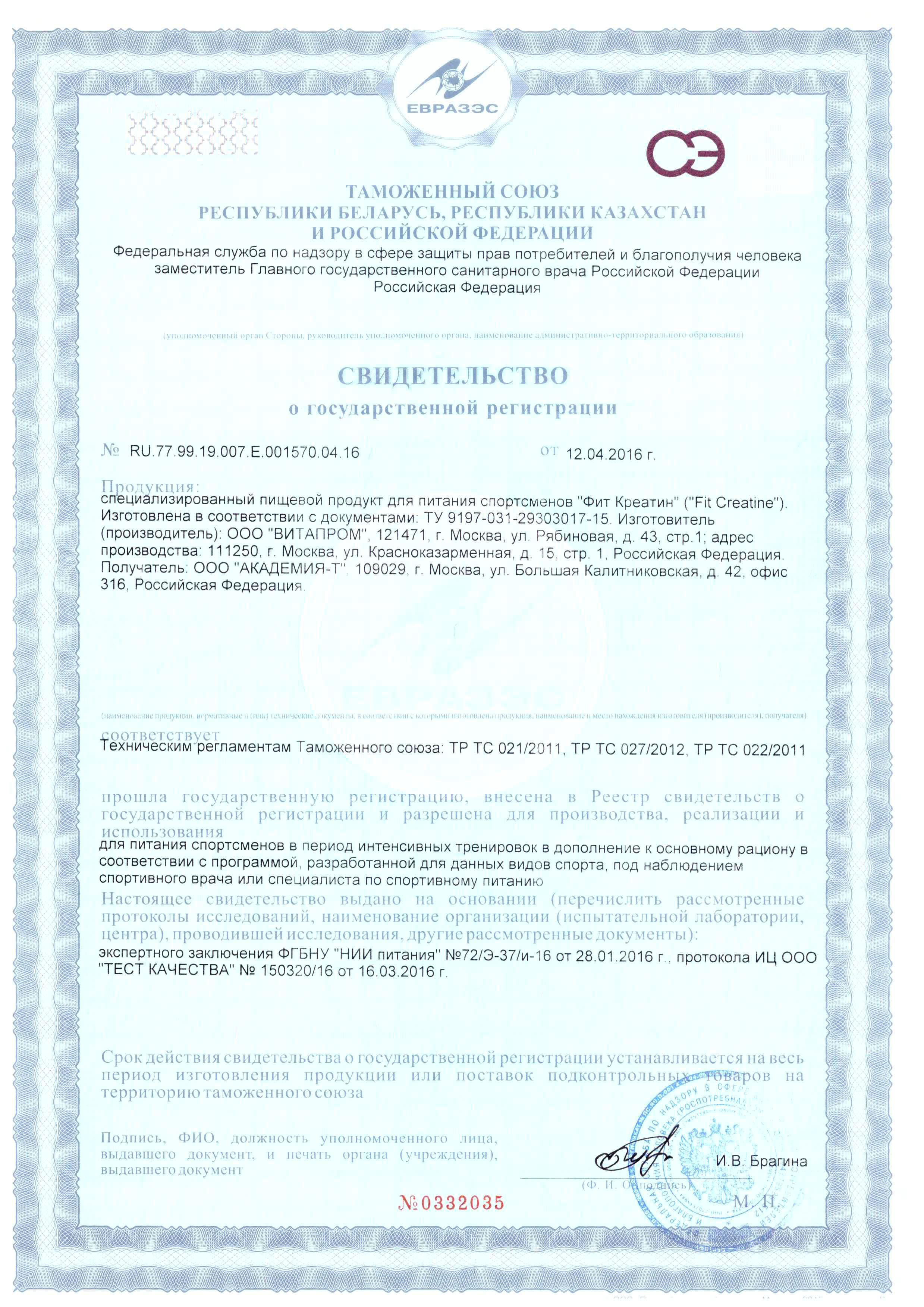 Сертификат FIT CREATINE