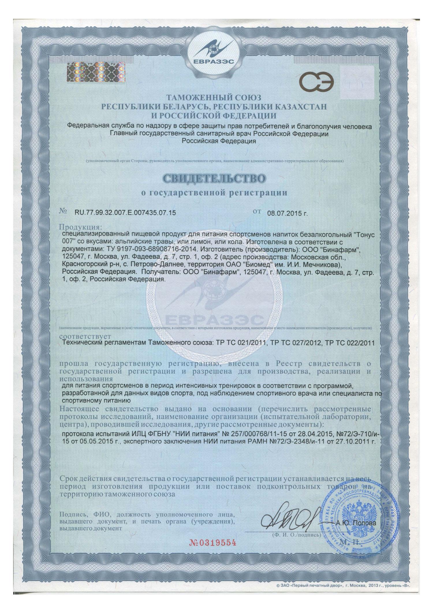 Сертификат 007 Profi
