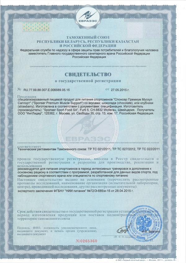 Сертификат PREMIUM MUSCLE SUPPORT
