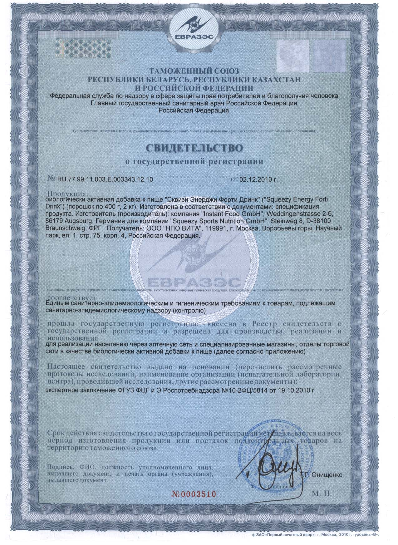 Сертификат ENERGY FORTI DRINK