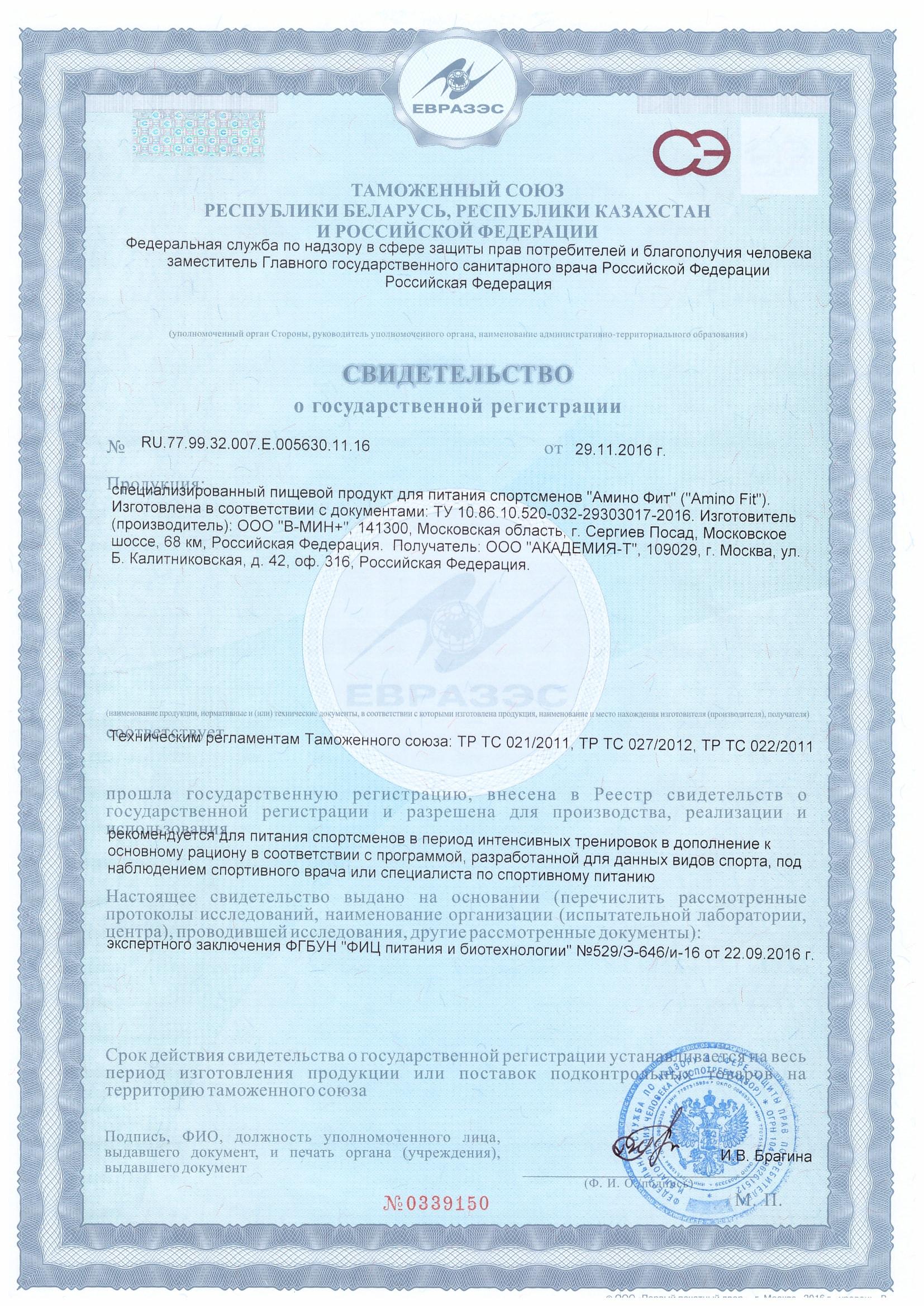 Сертификат Amino Fit №200