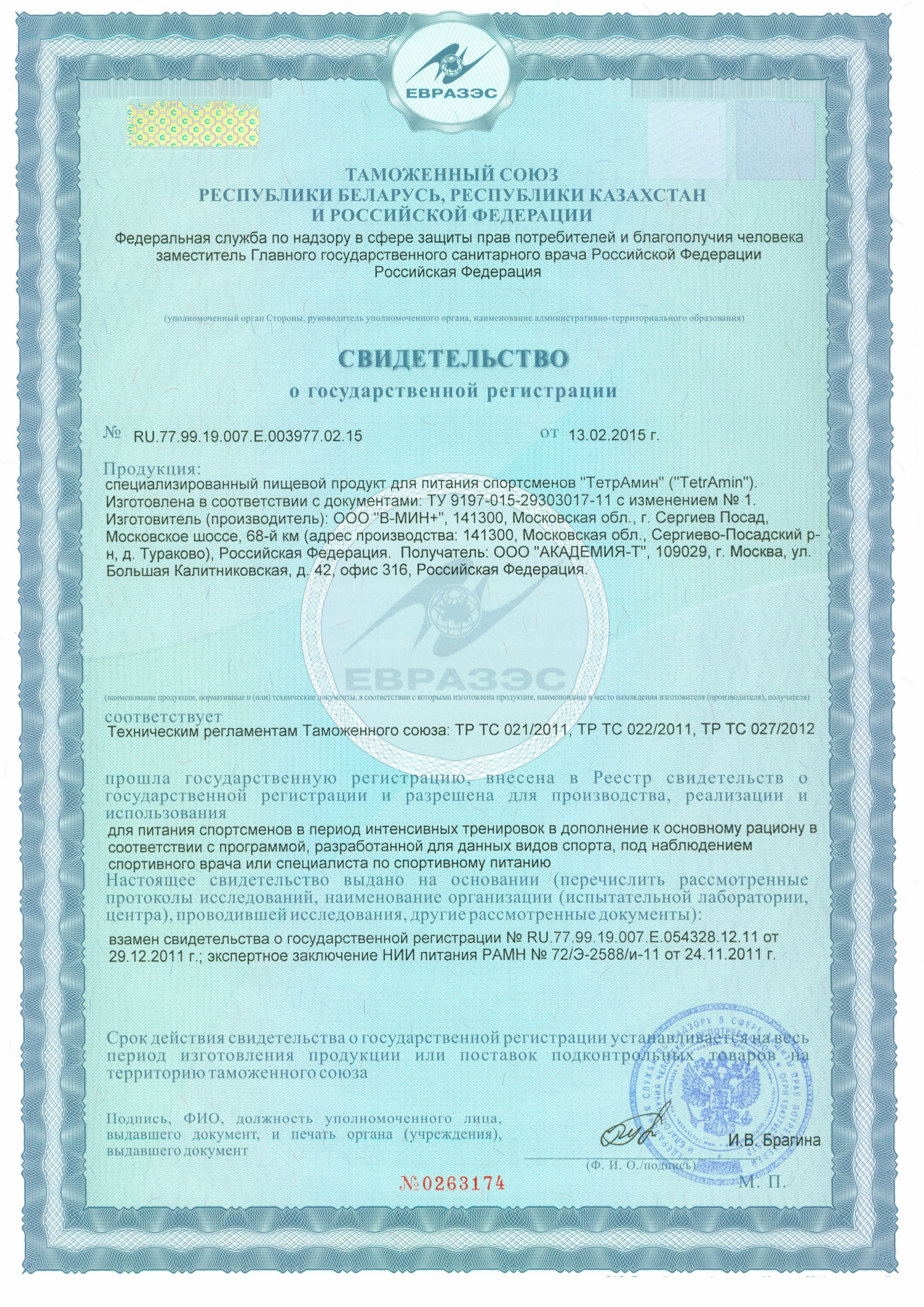 Сертификат TetrAmin®