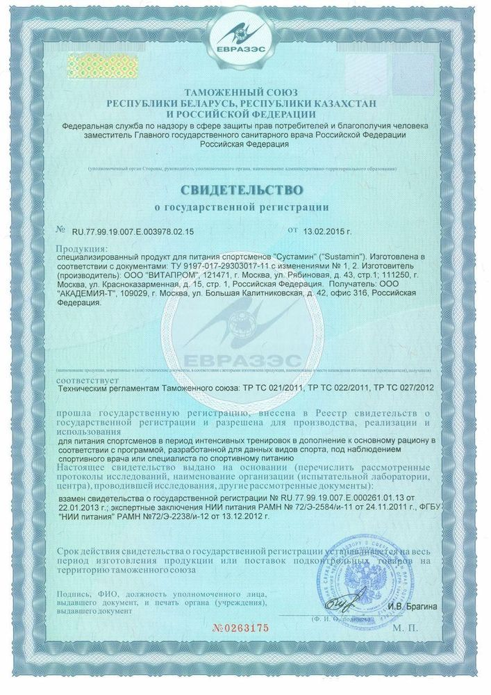 Сертификат SUSTAMIN®