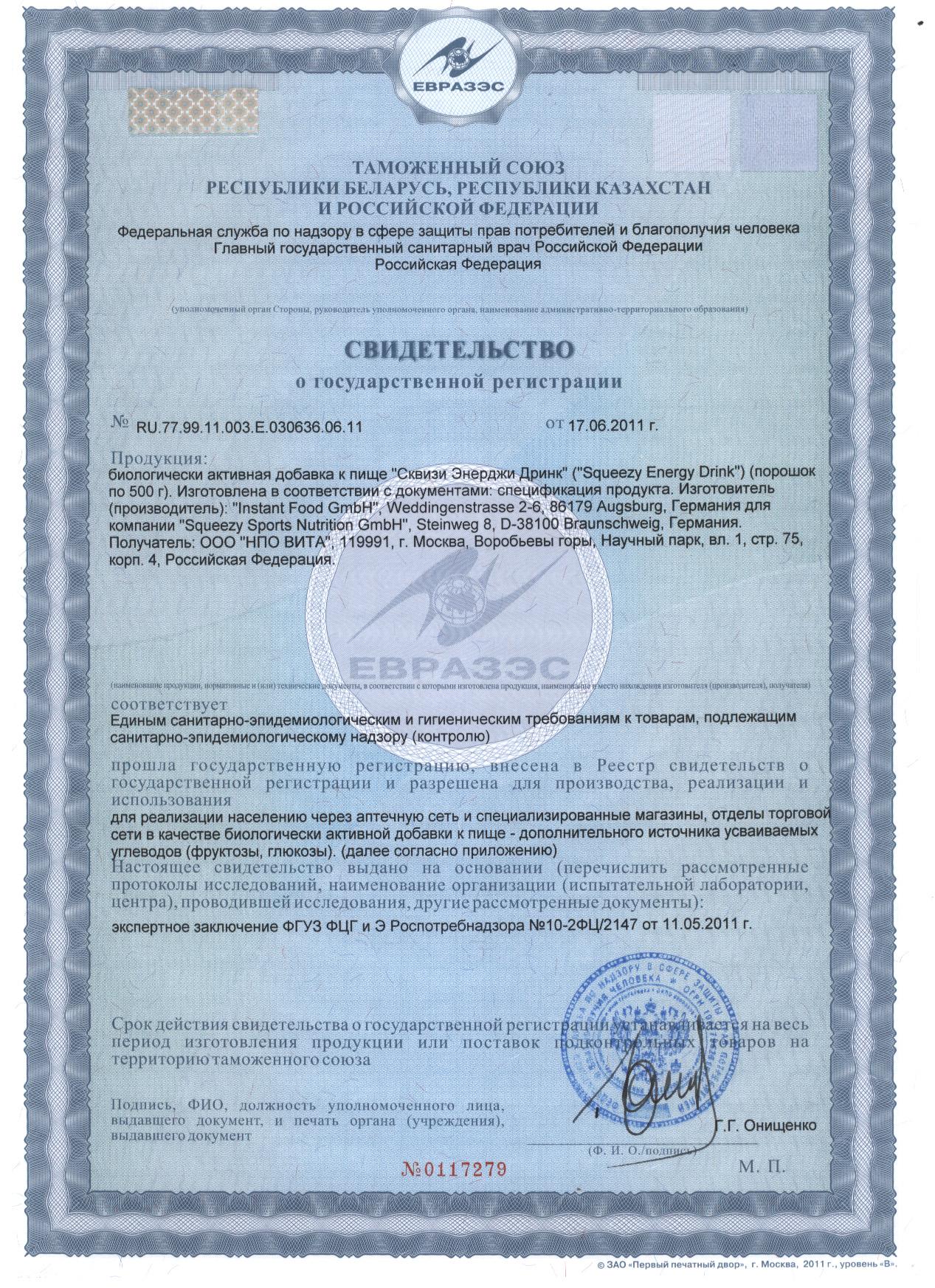 Сертификат ENERGY DRINK