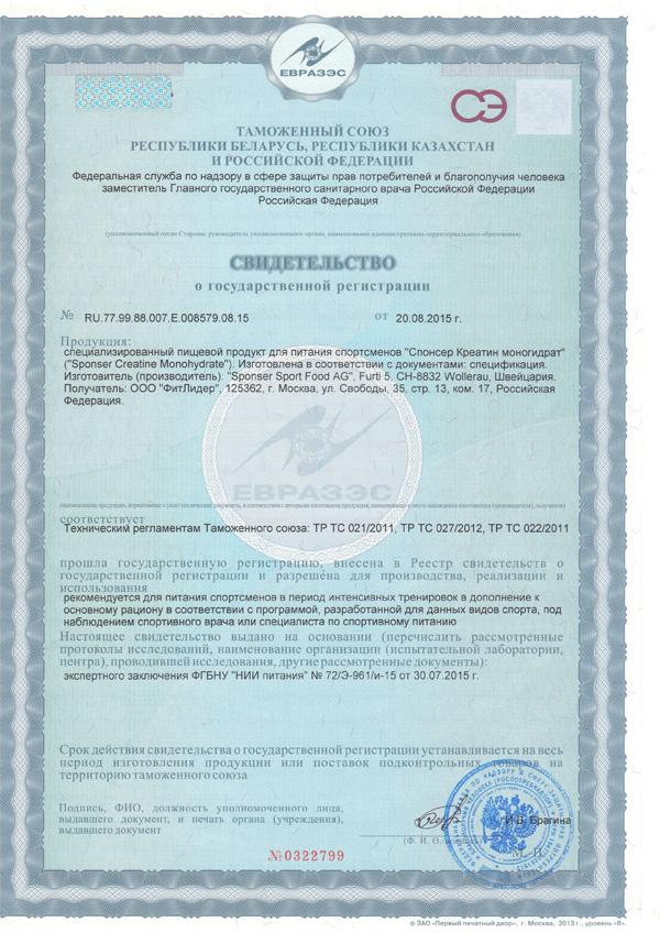 Сертификат CREATINE MONOHYDRATE