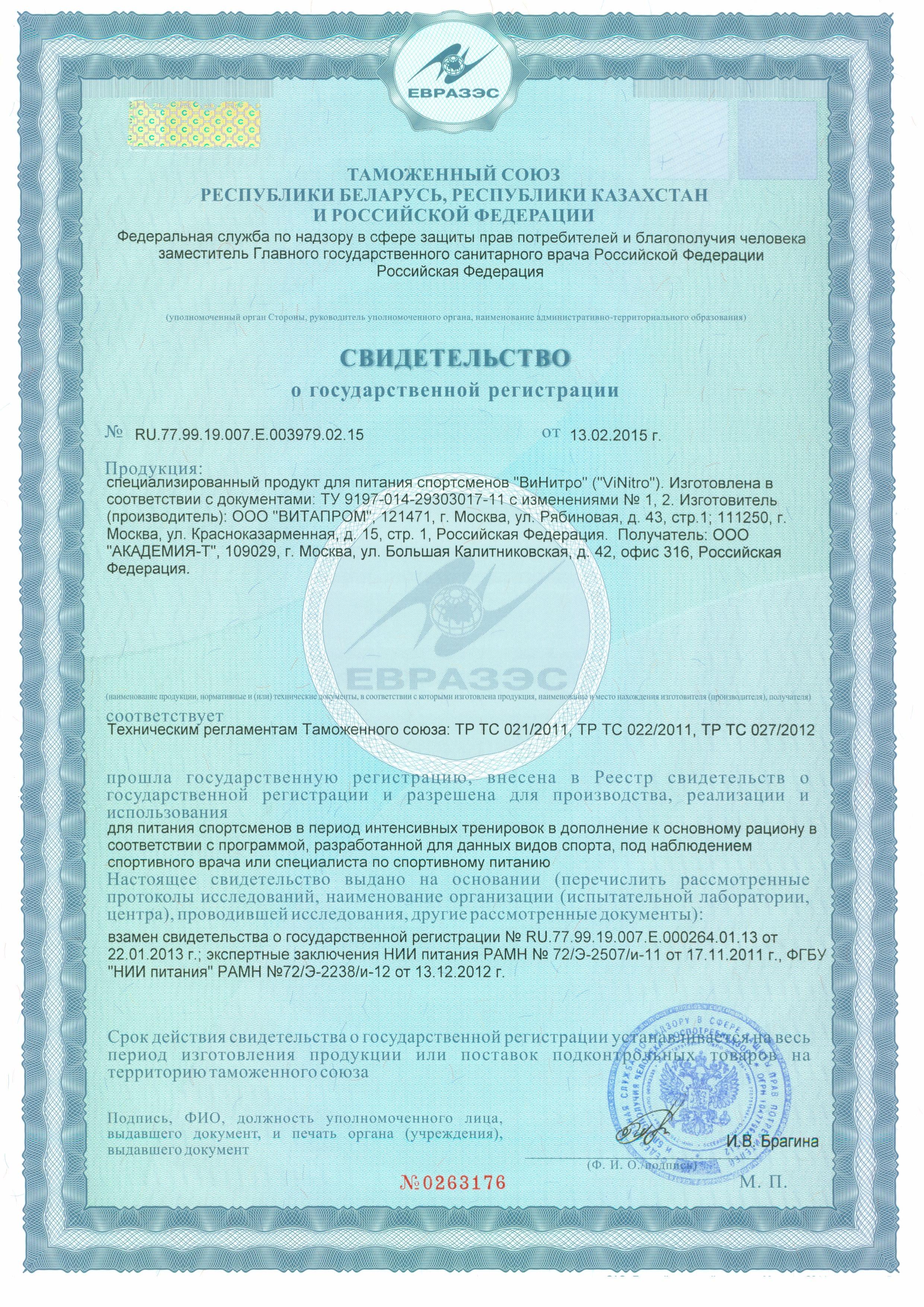 Сертификат ViNitro®