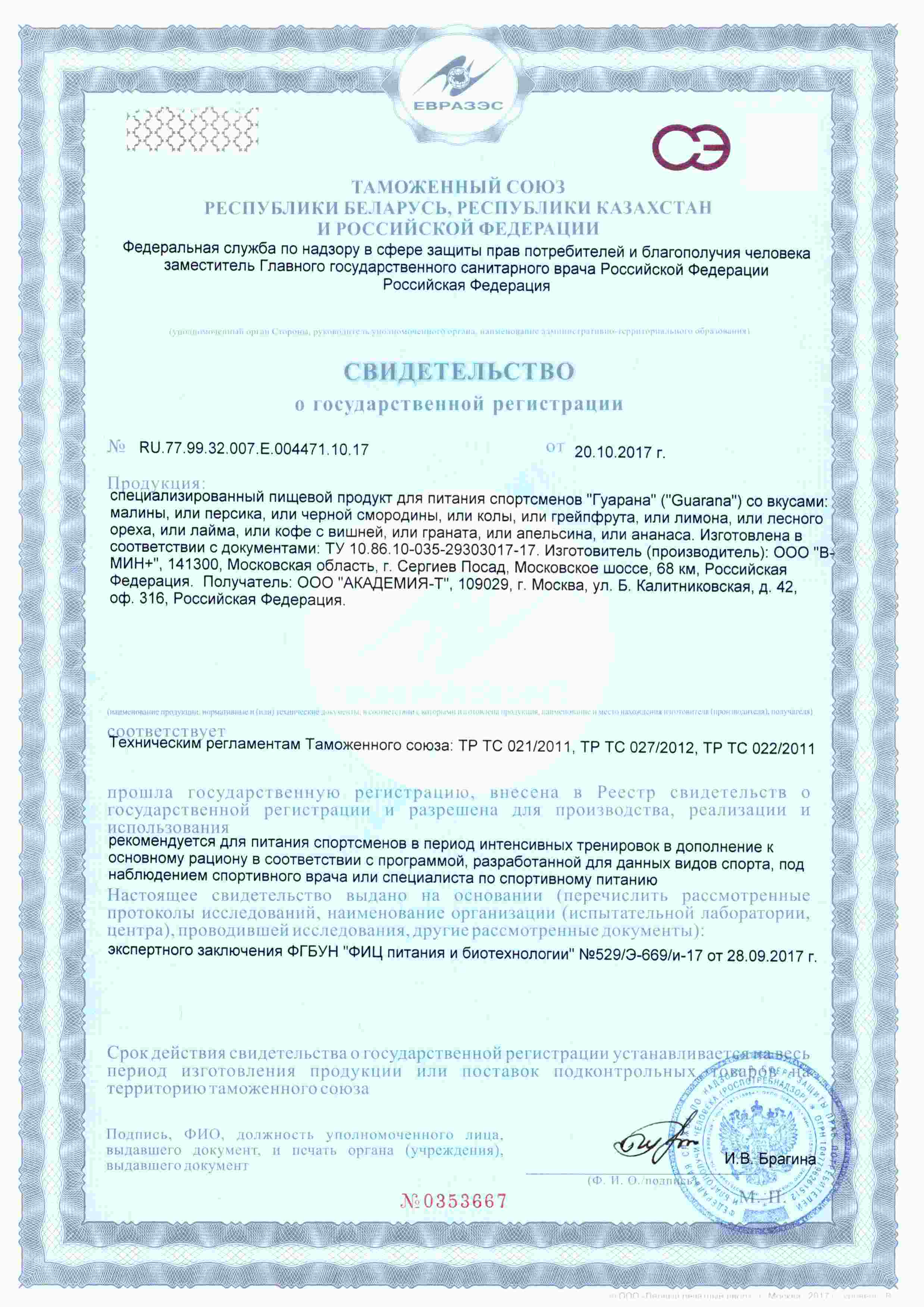 Сертификат Guarana