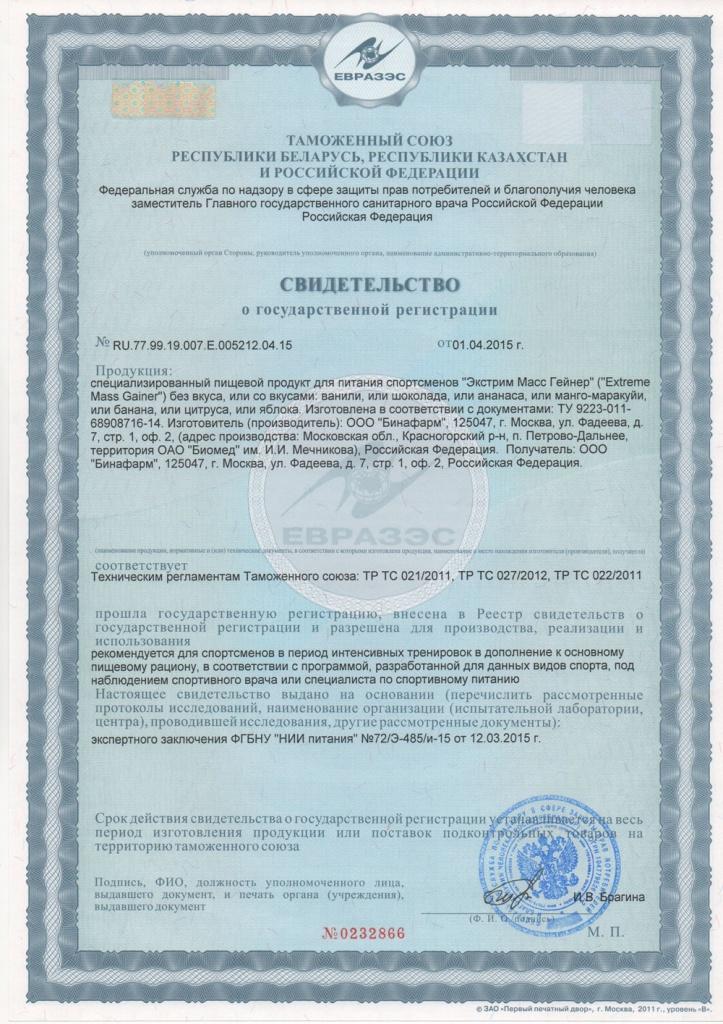 Сертификат EXTREME MASS GAINER