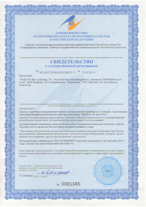 Сертификат CEREAL ENERGY PLUS BAR
