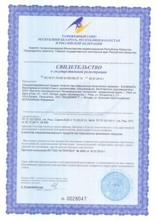 Сертификат SUSTAMIN FORTE