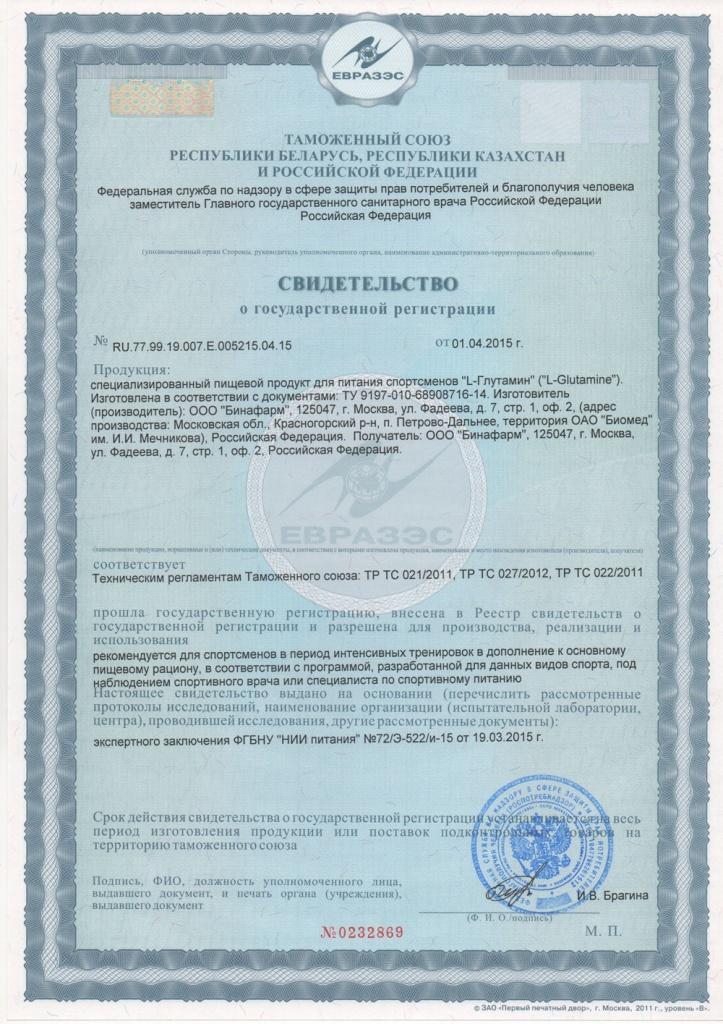 Сертификат L-GLUTAMINE