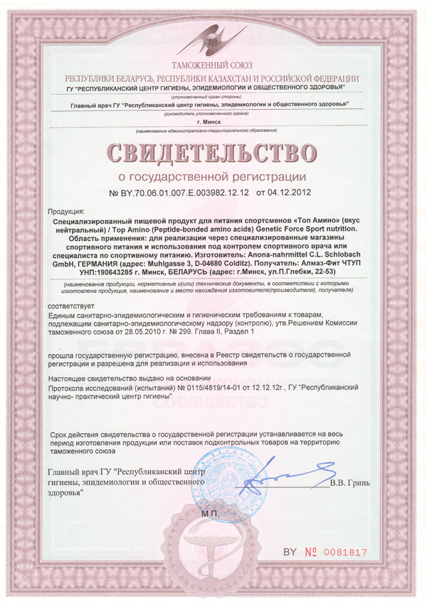 Сертификат TOP AMINO