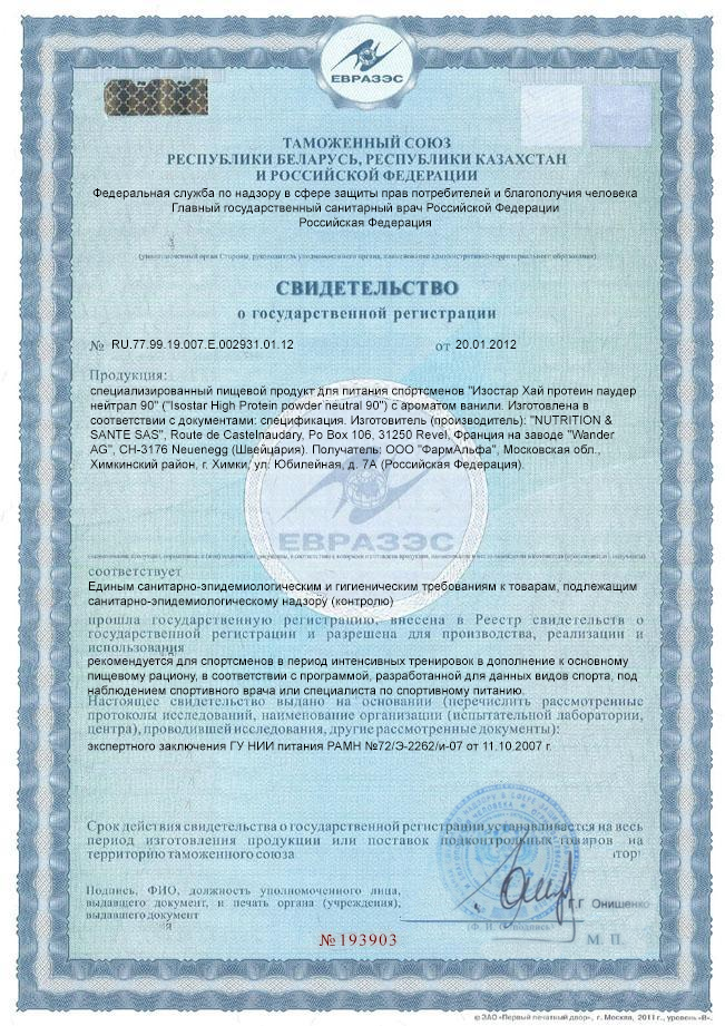 Сертификат High Protein 90