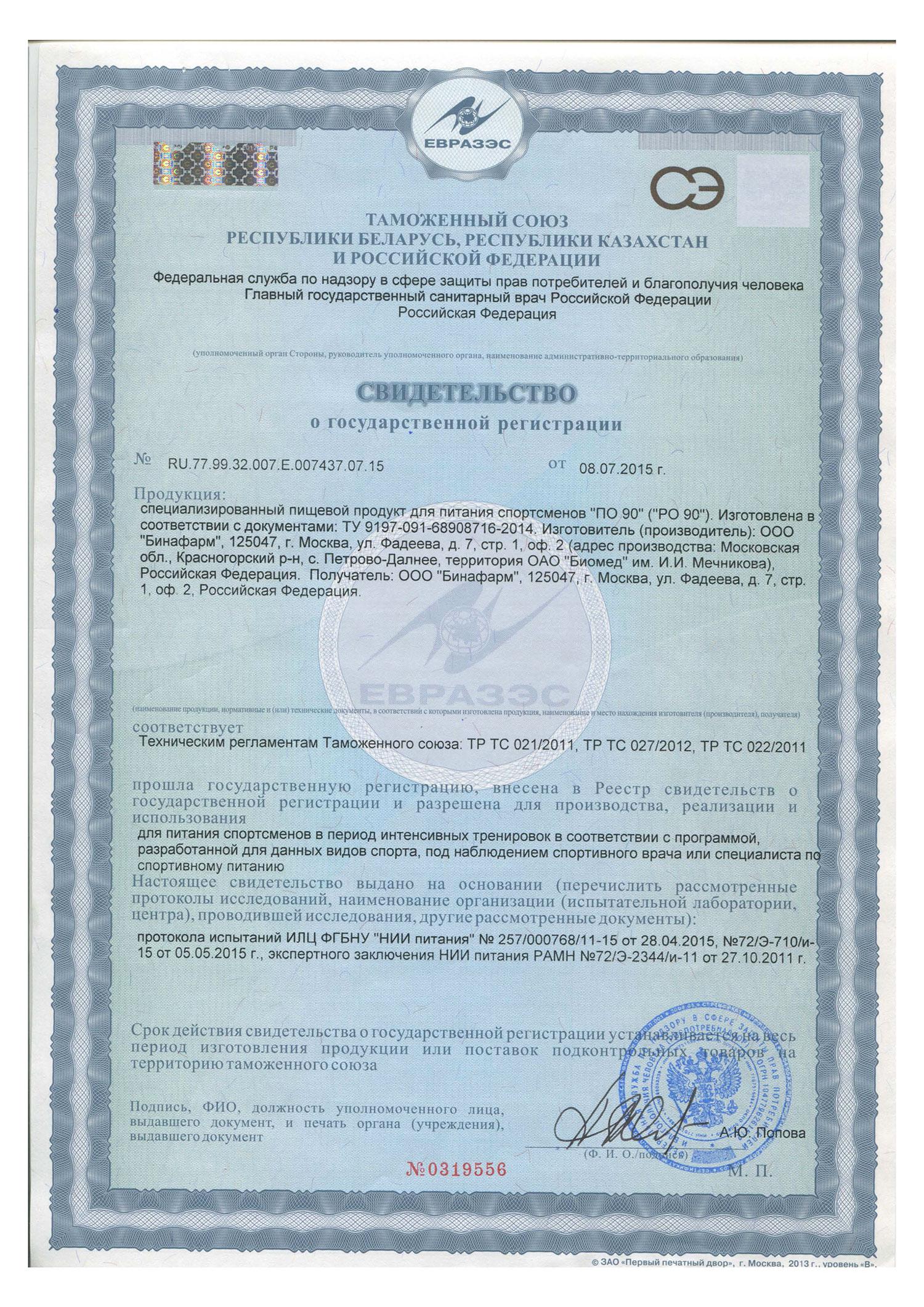 Сертификат PO-90