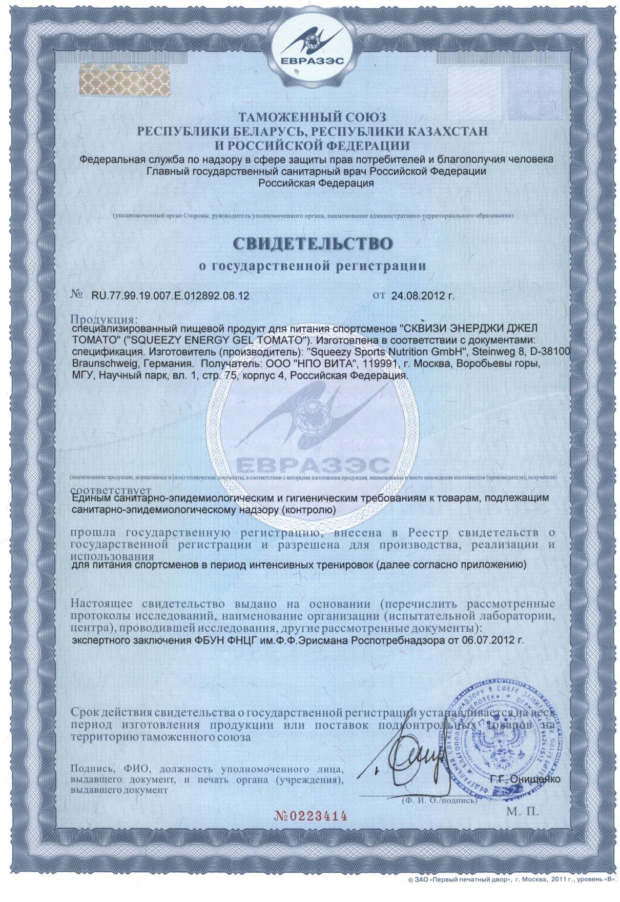 Сертификат ENERGY GEL TOMATO