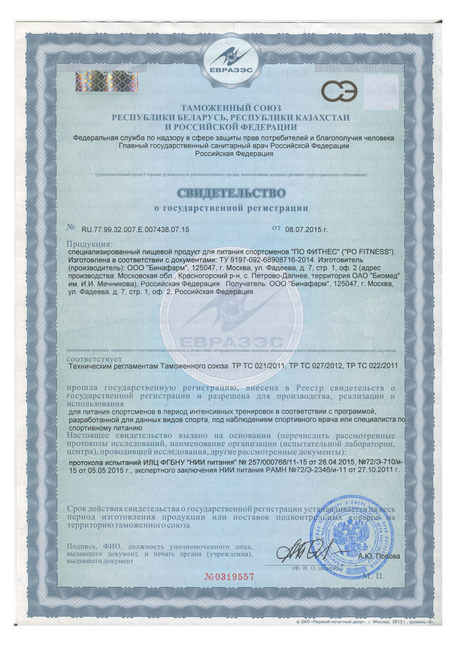 Сертификат PO-Fitness