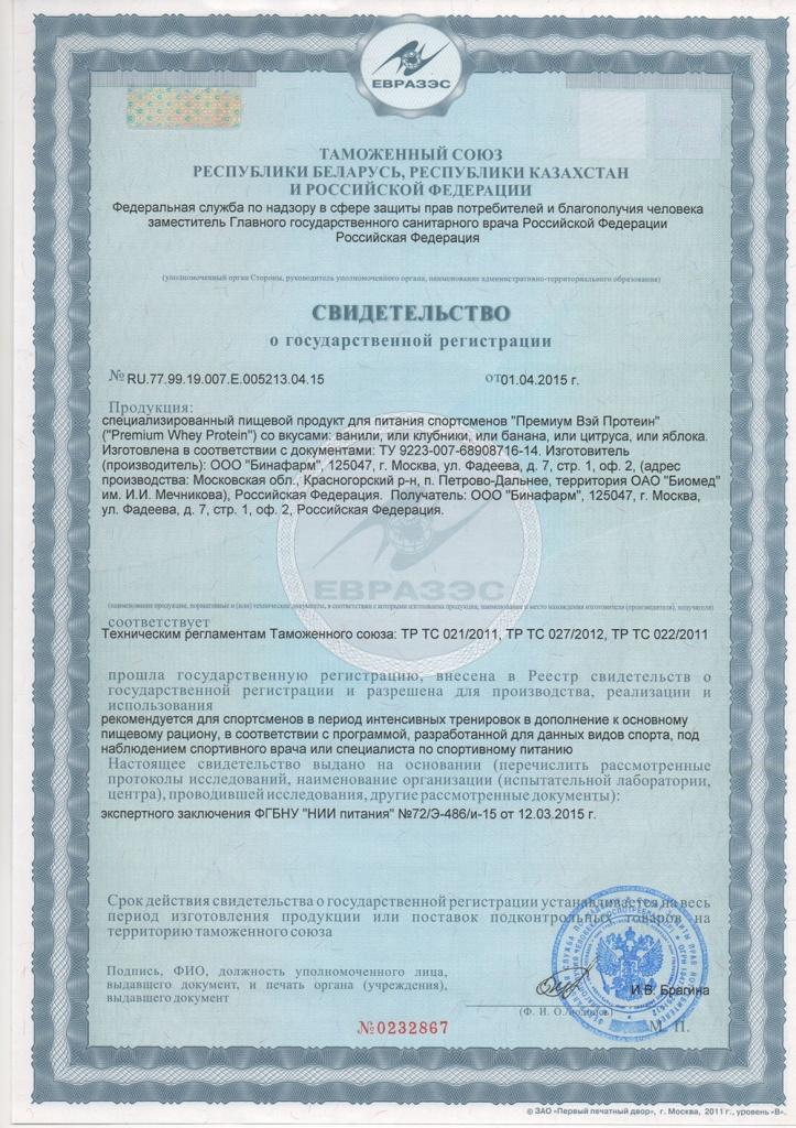 Сертификат PREMIUM WHEY PROTEIN