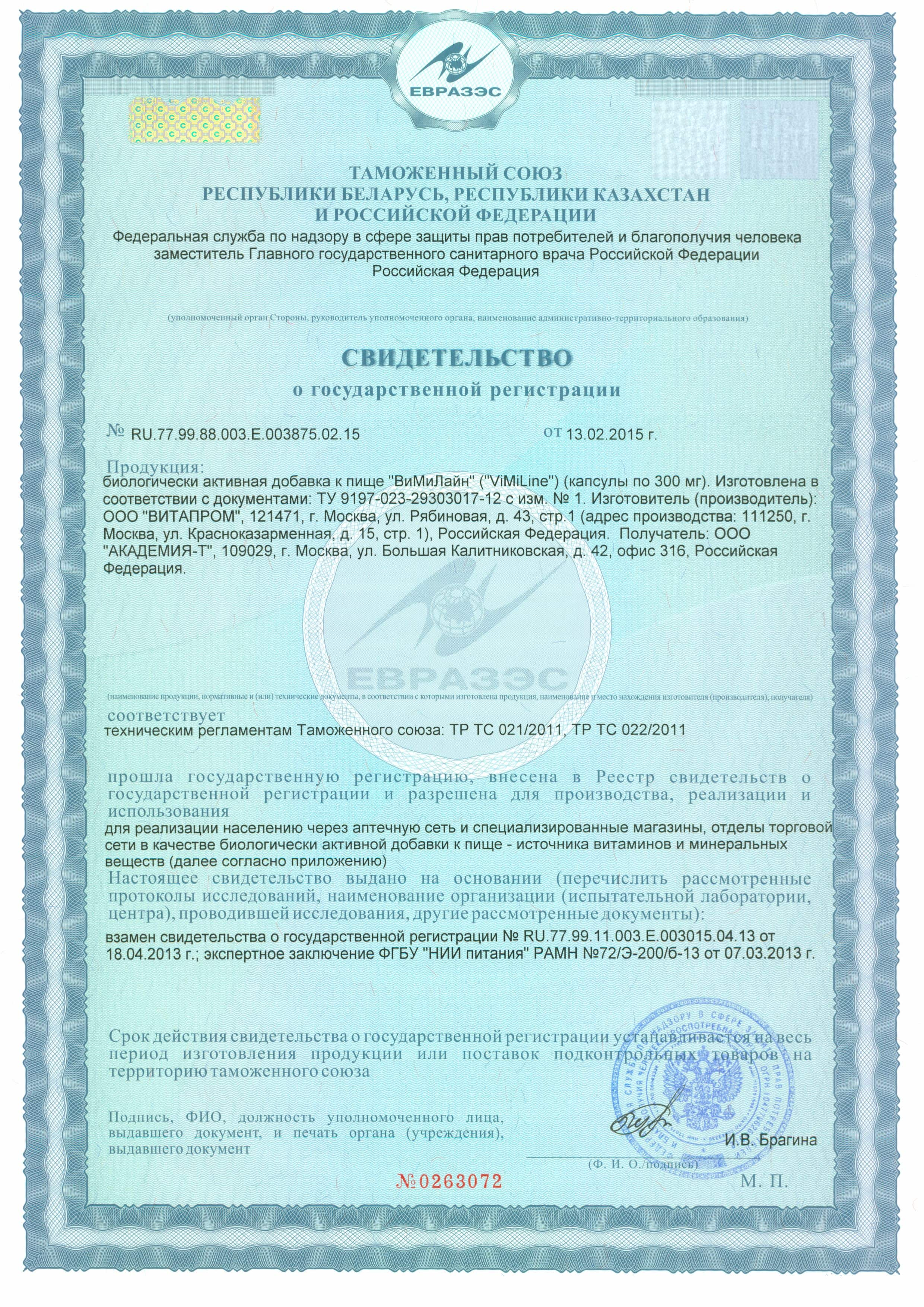 Сертификат ViMiLine
