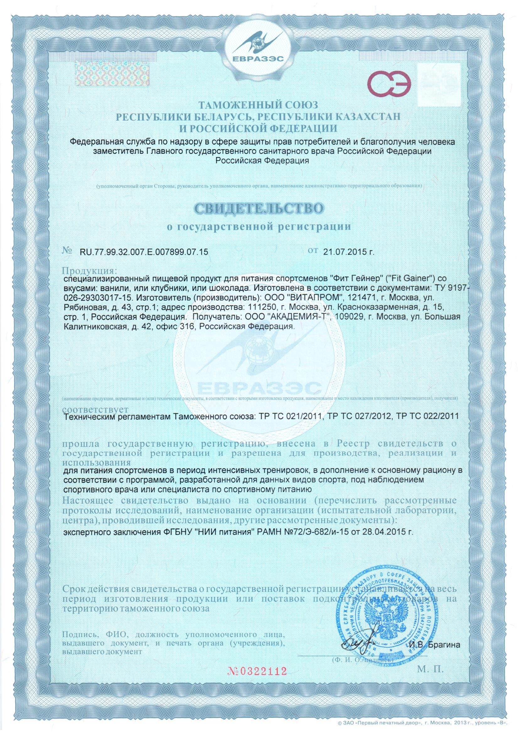 Сертификат FIT GAINER