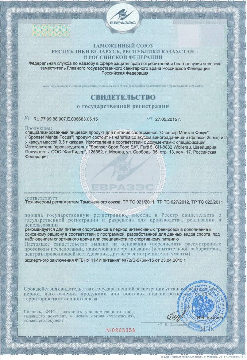 Сертификат Mental Focus