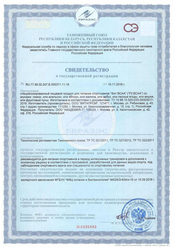 Сертификат FIT BCAA 500