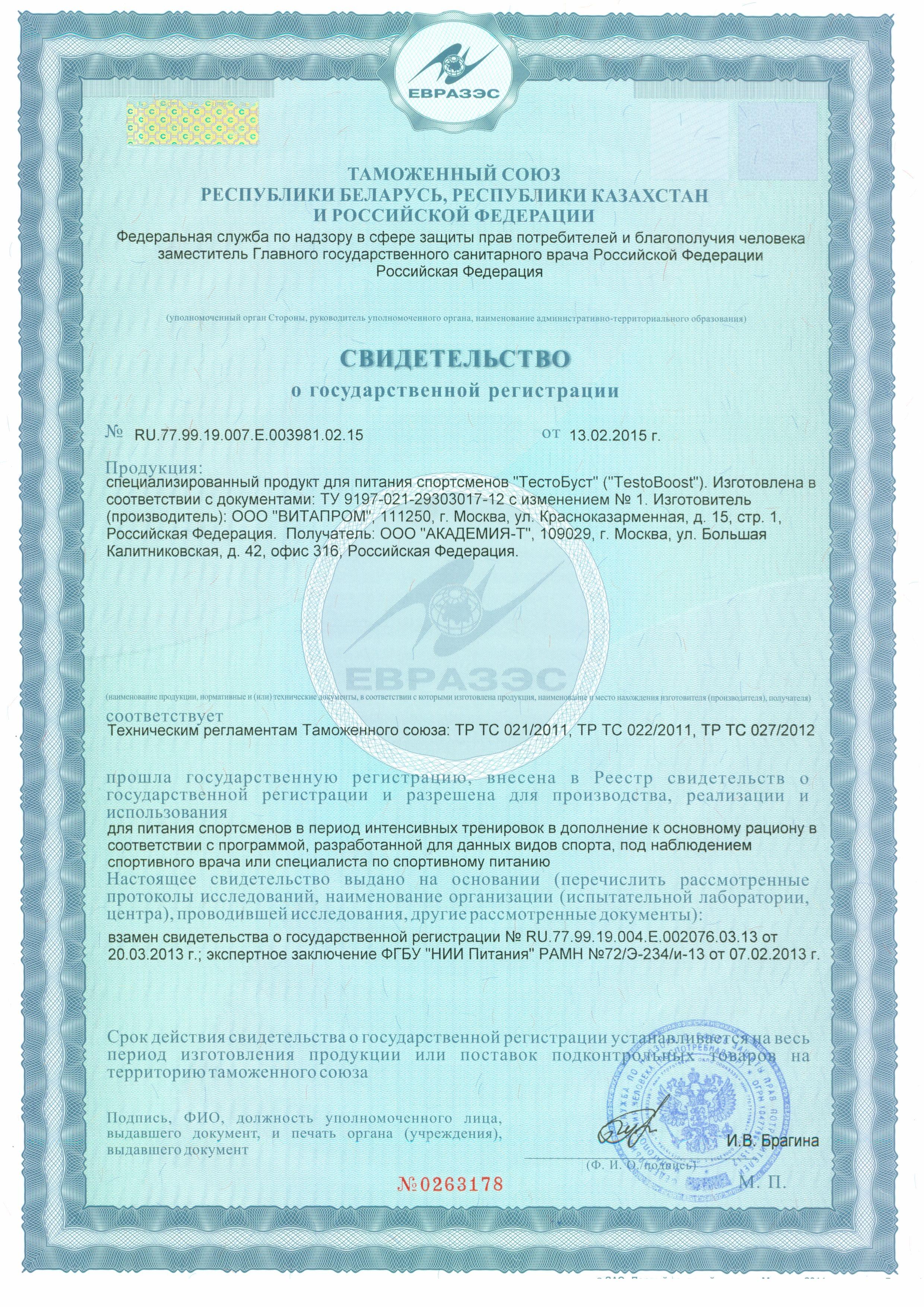 Сертификат TestoBoost®