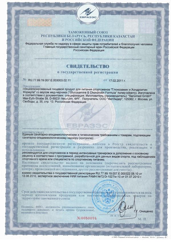 Сертификат GLUCOSAMINE & CHONDROITIN