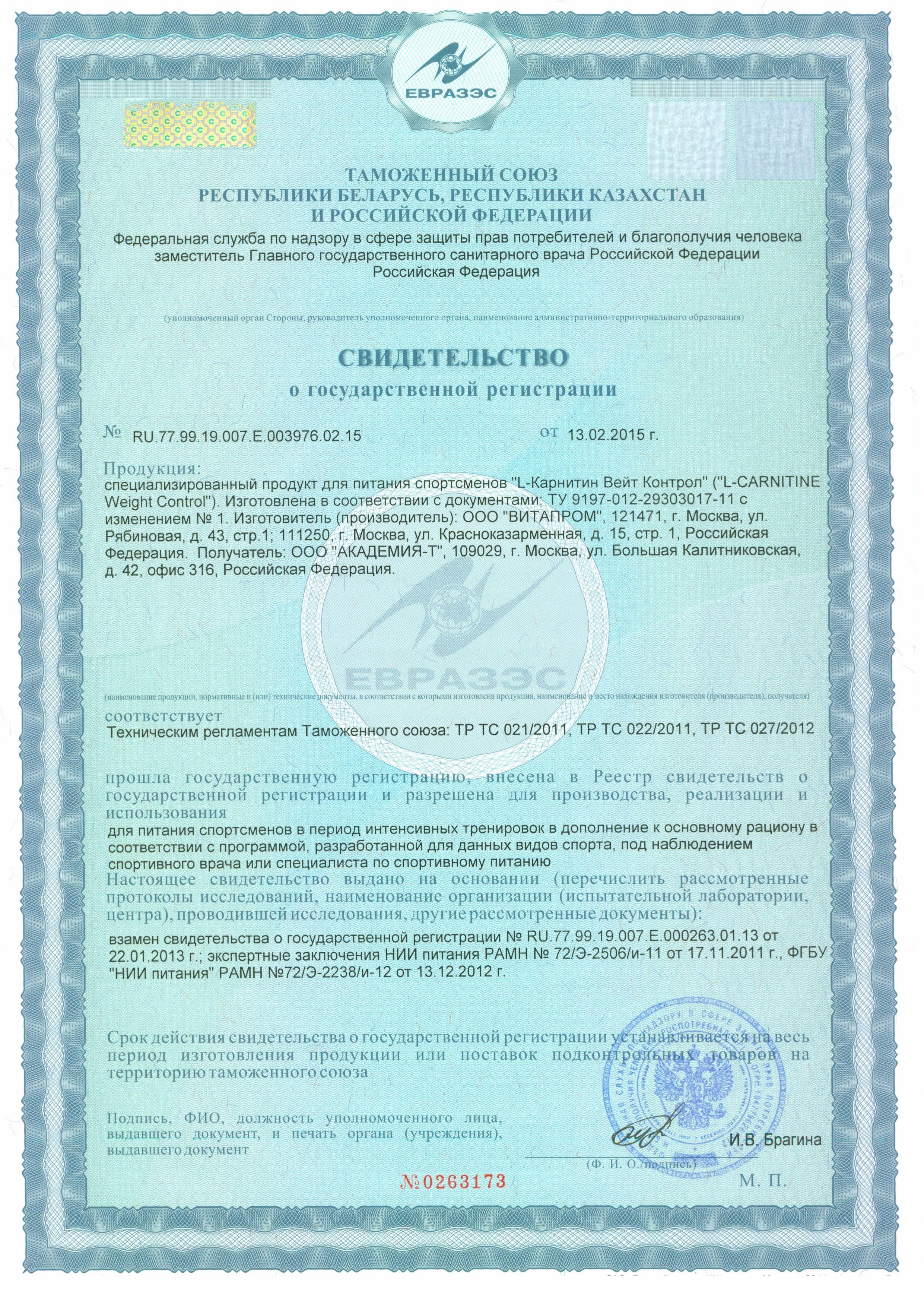 Сертификат L-CARNITINE Weight Control