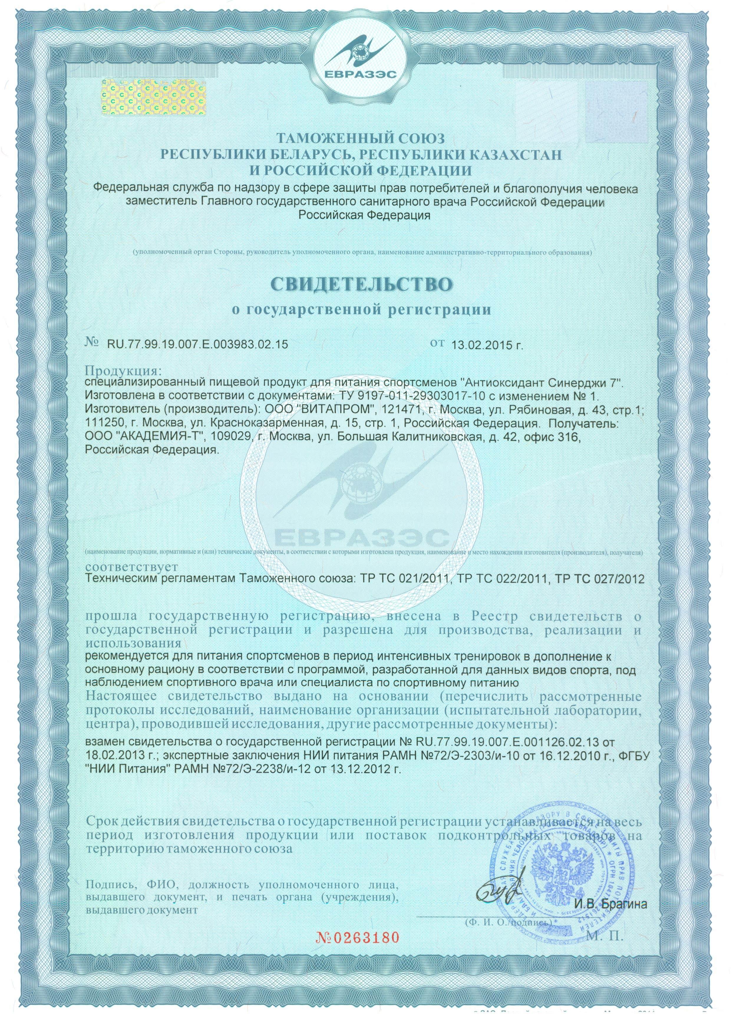 Сертификат ANTIOXIDANT Synergy 7