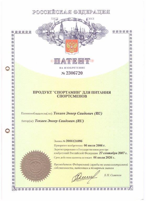 Сертификат SPORTAMIN® BCAA 6000