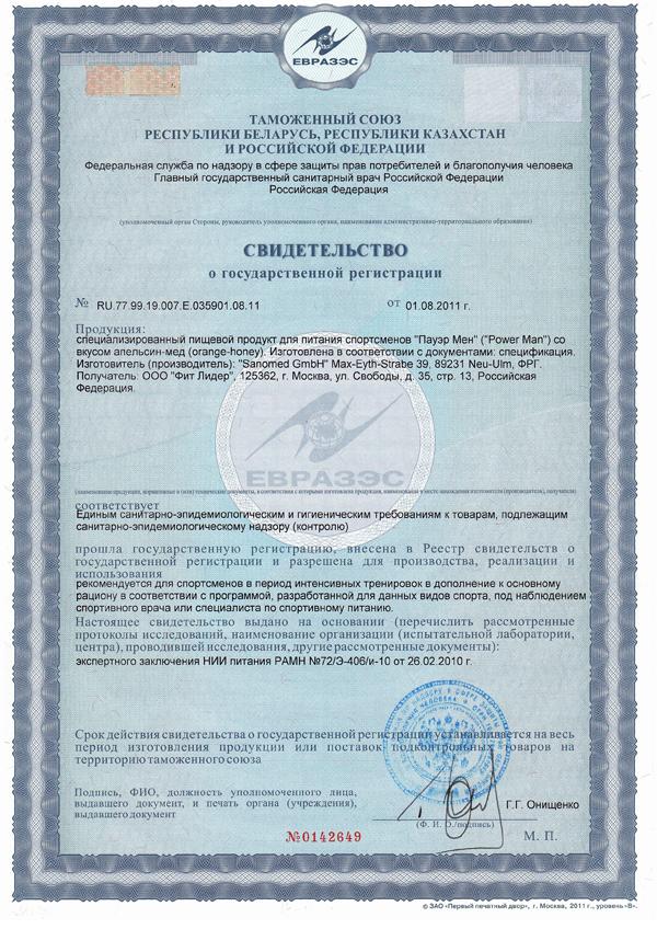 Сертификат POWER MAN
