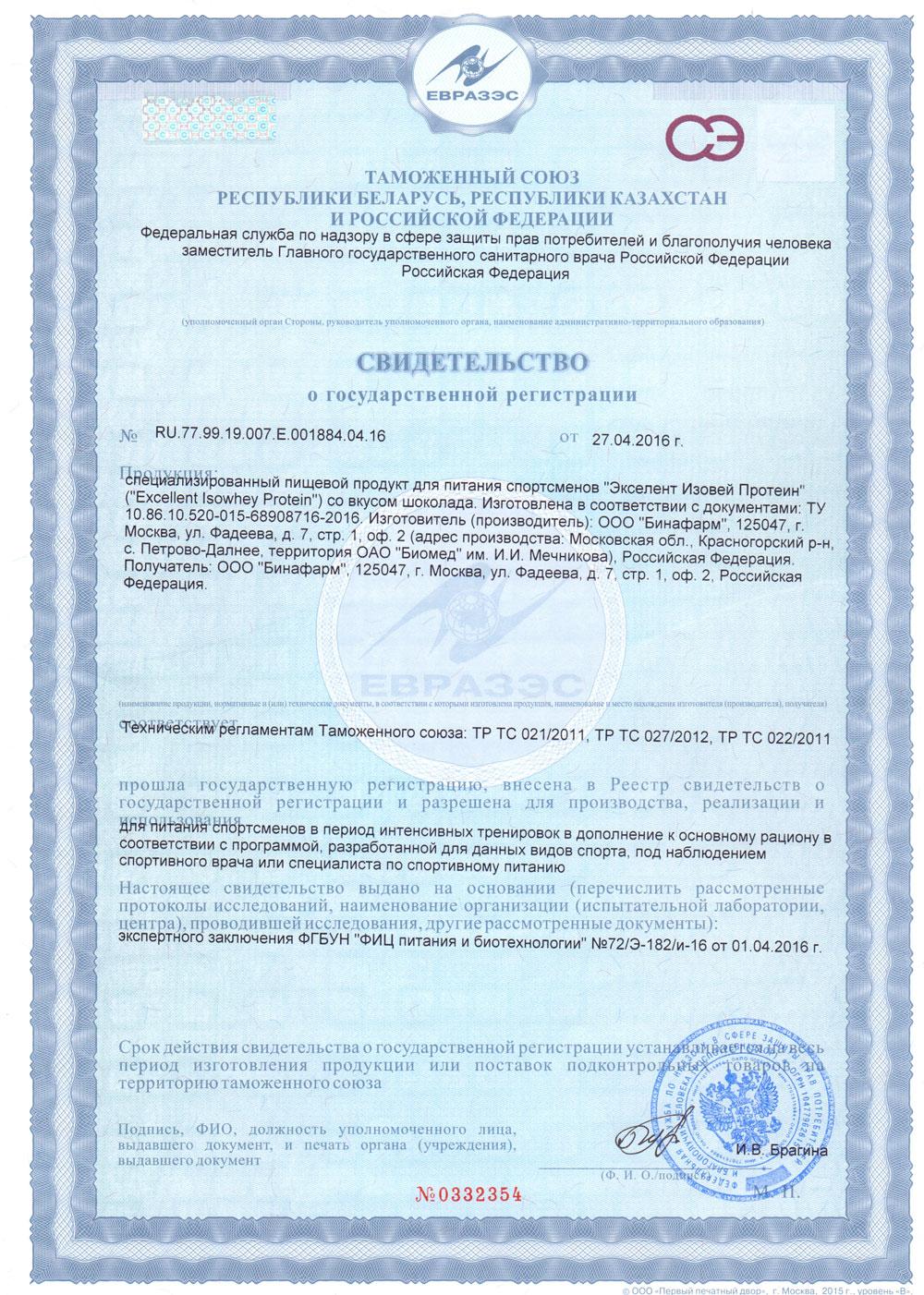 Сертификат EXCELLENT ISOWHEY PROTEIN