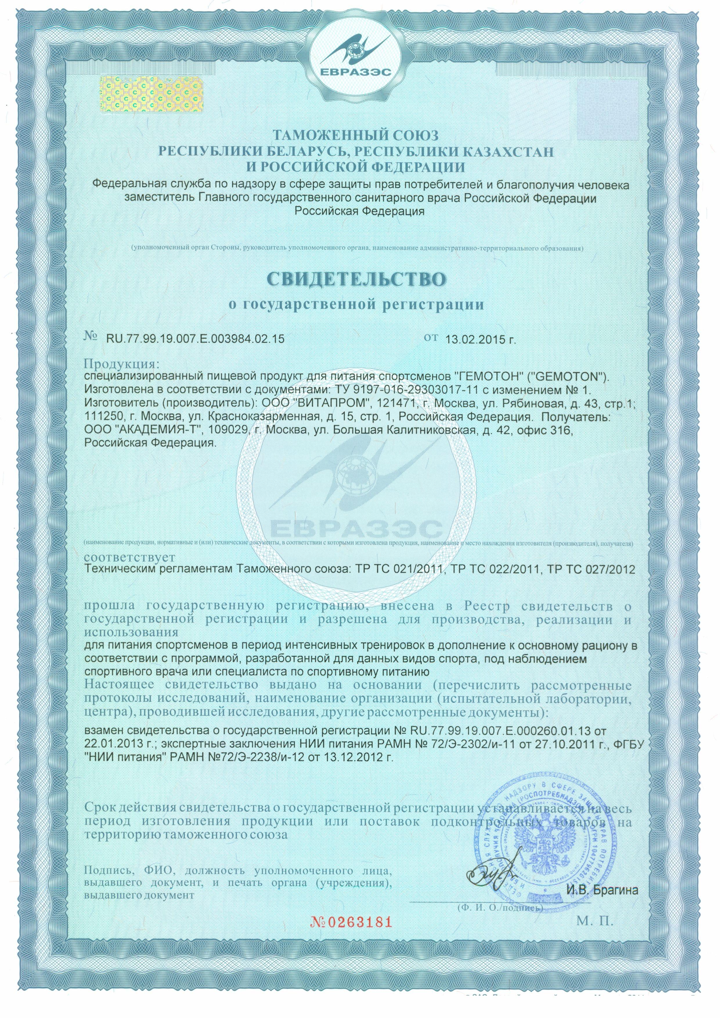 Сертификат GEMOTON®